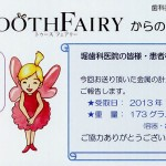 TOOTH FAIRY プロジェクト