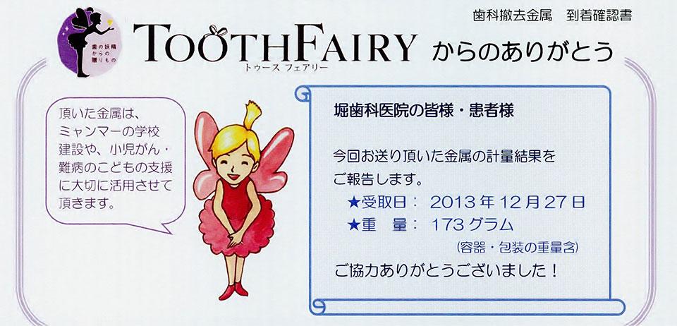 Fairy報告