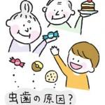 虫歯と家族