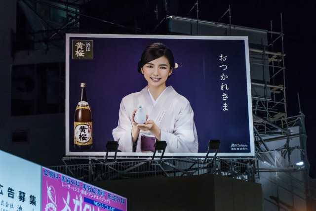 黄桜看板_01