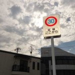 謎の道路標識判明