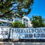 柴島高校ダンス部