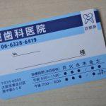 新しい診察券